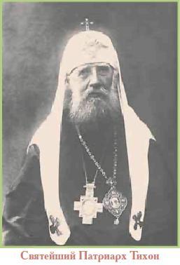 Изображение Святейшего Патриарха Тихона