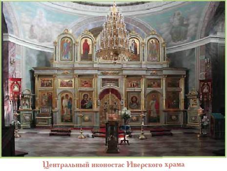Центральный иконостас храма Иверской иконы Божией Матери