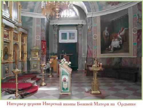 Интерьер Иверского храма на Всполье