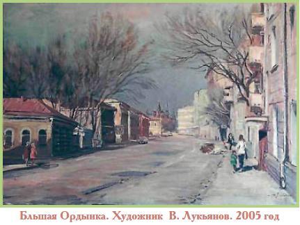 """Картина В. Лукьянова """"Большая Ордынка"""""""
