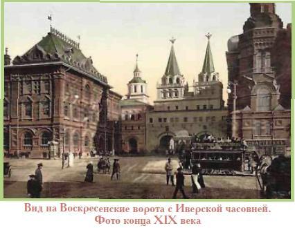 Фото XIX века. Вид на Воскресенские ворота с Иверской часовней