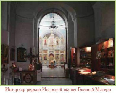 Интерьер храма Иверской иконы Божией Матери