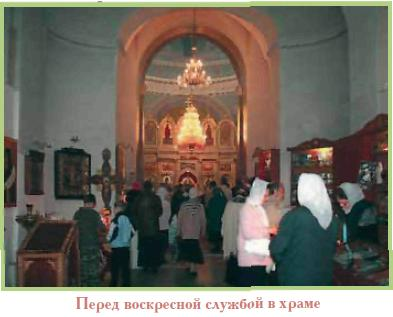 В Иверском храме перед воскресной службой