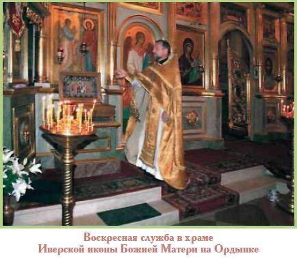 Воскресная литургия в Иверском храме на Всполье