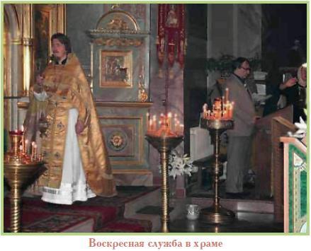 На службе в Иверском храме в воскресенье