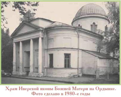 Фотография Иверского храма в 80-е годы XX века