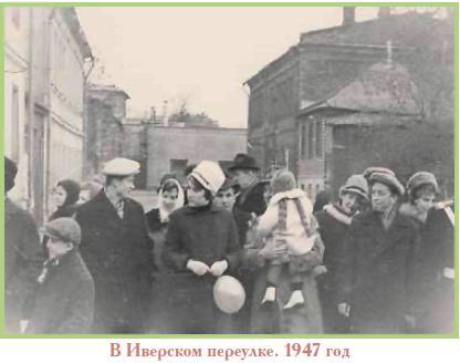 Фотография Иверского переулка 1947 года