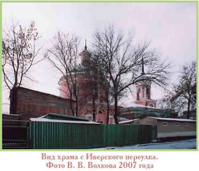 Фотография вида храма с Иверского переулка