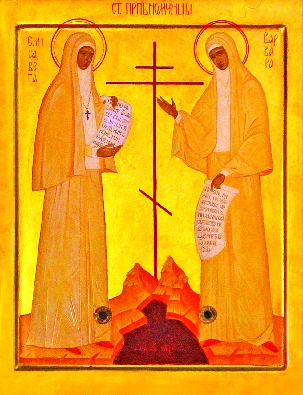 Храм Иверской Божией Матери на Всполье - Икона прпмчч. Елисаветы и Варвары