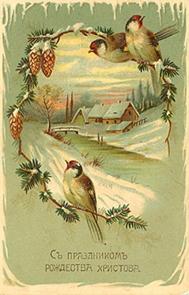 Открытка с Праздником Рождества Христова
