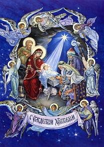 Святое Рождество Христово