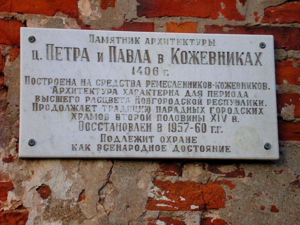 Памятная доска ц. Петра и Павла в Кожевниках