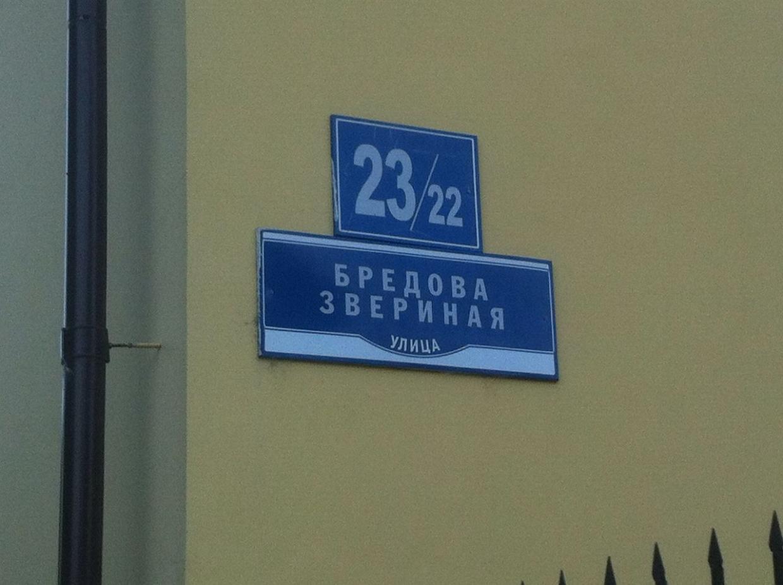 улица Бредова Звериная