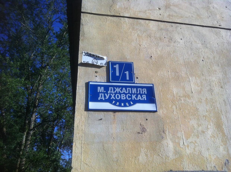 Духовская-Мусы Джалиля улица