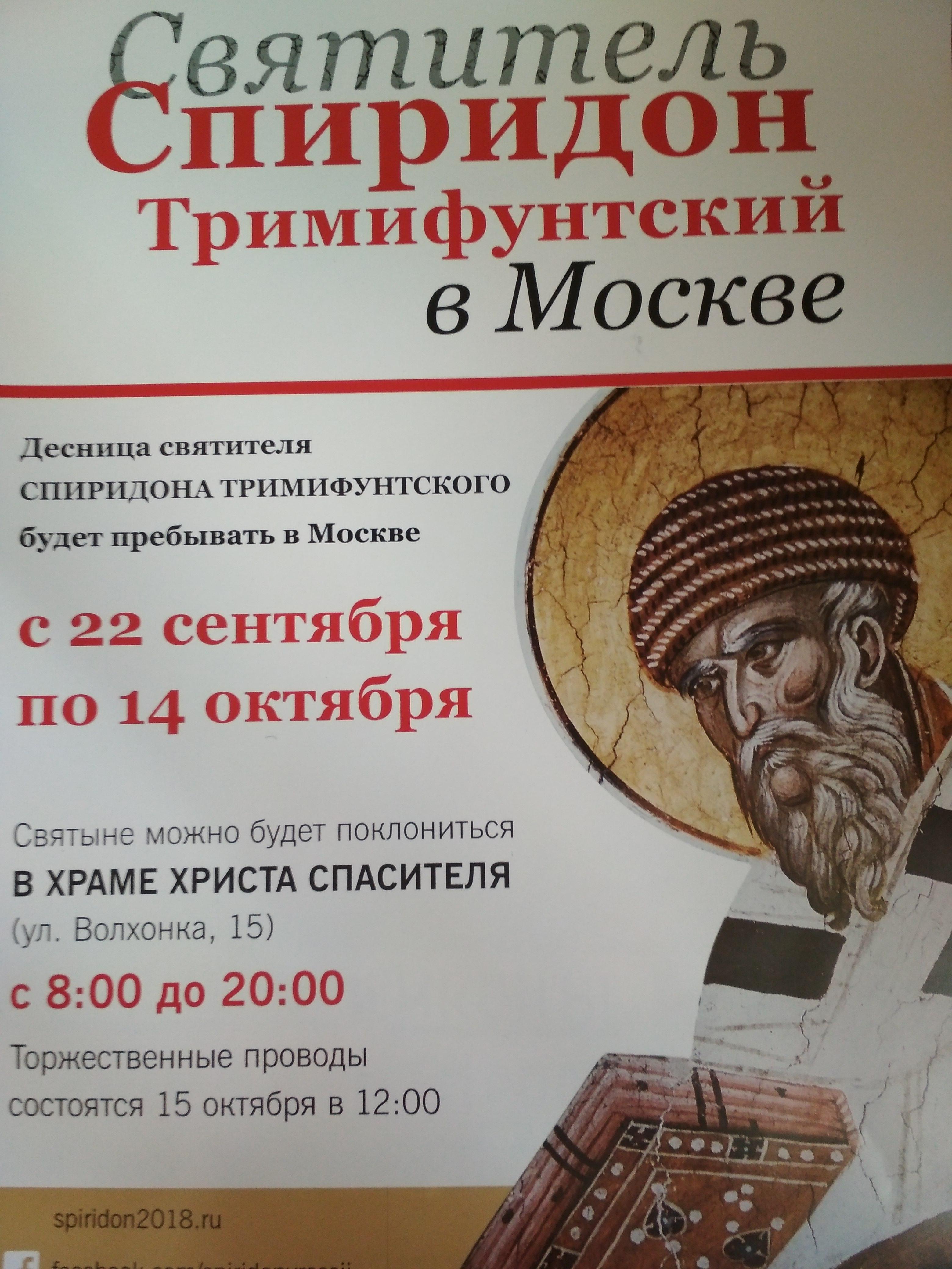 Десница святителя Спиридона Тримифунтского прибудет в Москву