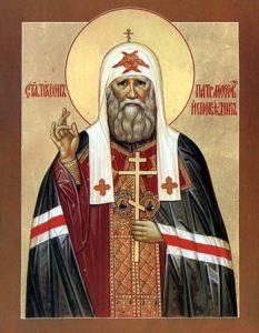 Икона свт. Тихона, Патриарха Московского
