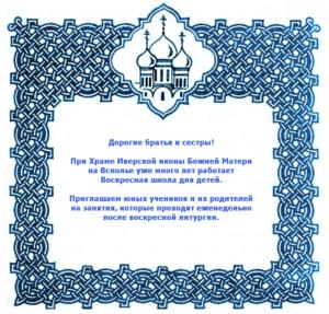 Воскресная школа для детей при Храме Иверской Божией Матери на Всполье