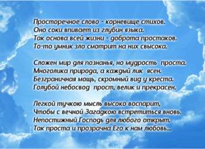 """Стихотворение """"О простом"""""""