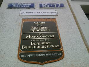 ул. Б. Советская
