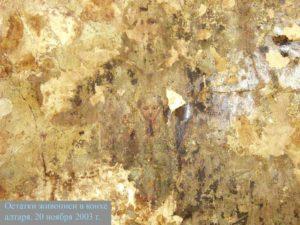Иверский храм. Начало реставрации. Остатки живописи в конхе алтаря.